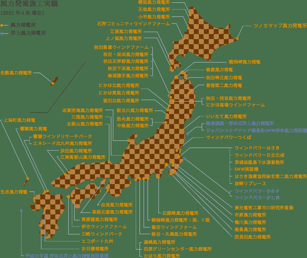 風力発電施工実績のマップ 2021年4月現在
