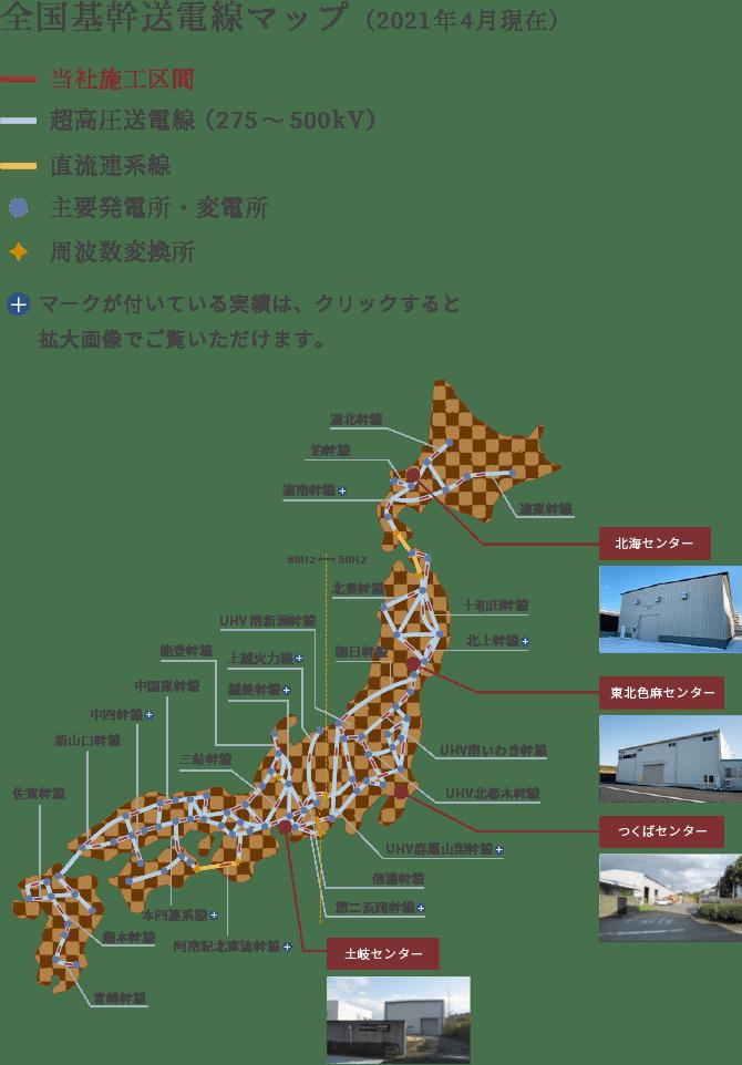 全国基幹送電線マップの画像