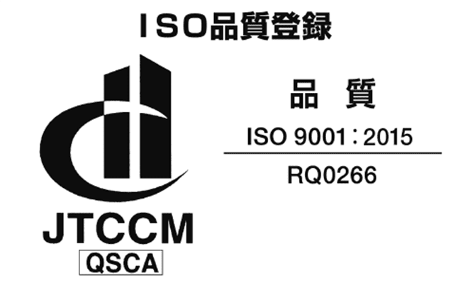 ISO品質登録